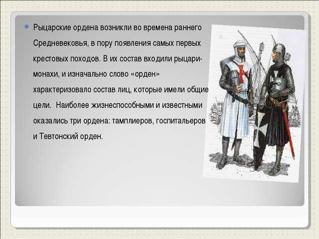 Рыцарские ордена возникли во времена раннего Средневековья, в пору появления...