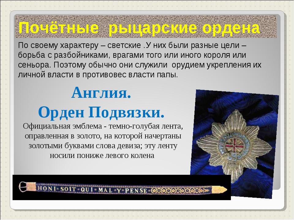 Англия. Орден Подвязки. Официальная эмблема - темно-голубая лента, оправленна...