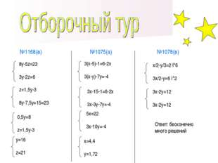 №1168(в) 8у-5z=23 3y-2z=6 №1075(а) 3(х-5)-1=6-2х 3(х-у)-7у=-4 №1078(в) х/2-у/