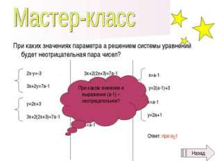 При каких значениях параметра а решением системы уравнений будет неотрицатель