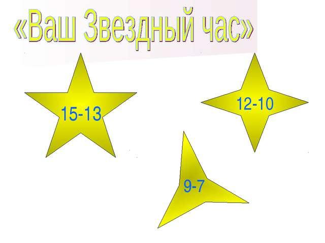 15-13 12-10 9-7
