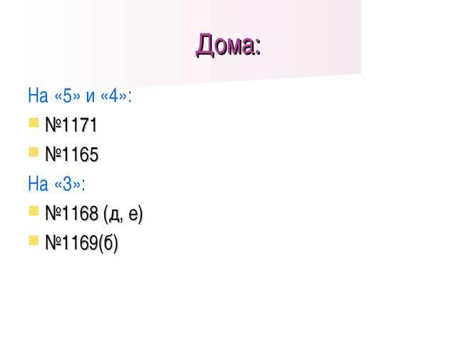 Дома: На «5» и «4»: №1171 №1165 На «3»: №1168 (д, е) №1169(б)