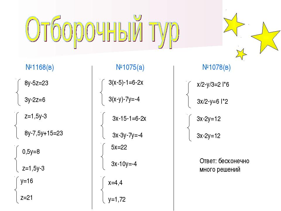 №1168(в) 8у-5z=23 3y-2z=6 №1075(а) 3(х-5)-1=6-2х 3(х-у)-7у=-4 №1078(в) х/2-у/...