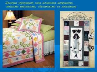 Девочки украшают свои комнаты ковриками, мягкими игрушками, сделанными из лос