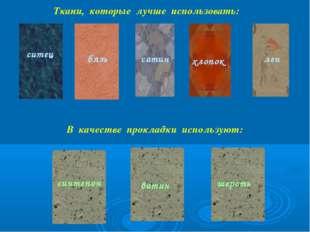 Ткани, которые лучше использовать: ситец бязь сатин хлопок лен В качестве пр