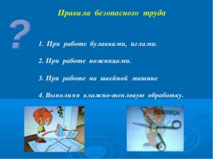 Правила безопасного труда При работе булавками, иглами. 2. При работе ножница