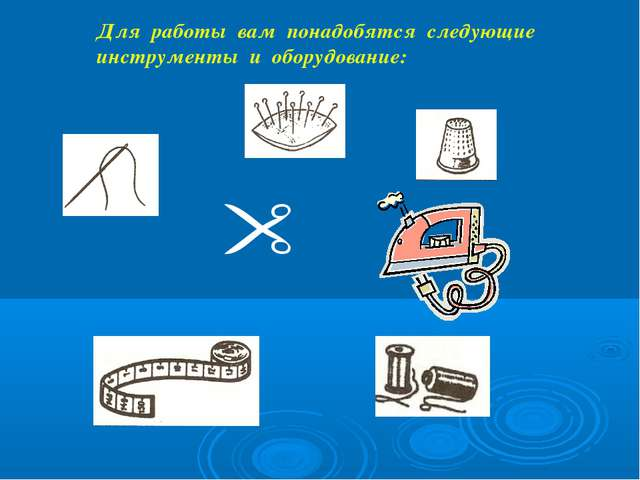 Для работы вам понадобятся следующие инструменты и оборудование: 