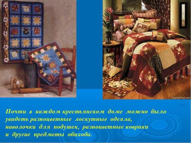 Почти в каждом крестьянском доме можно было увидеть разноцветные лоскутные од...