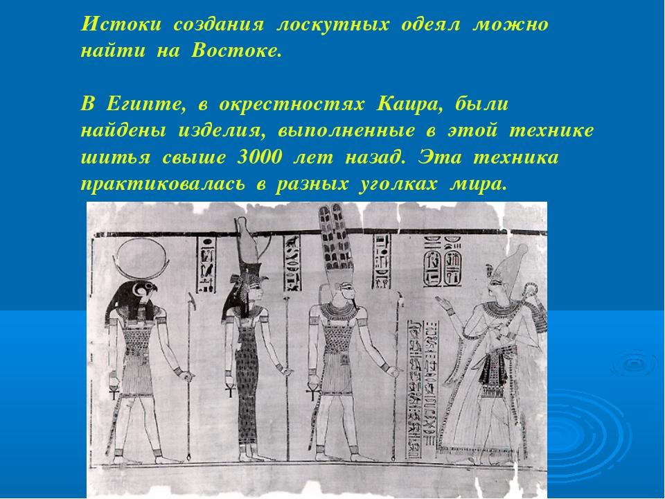Истоки создания лоскутных одеял можно найти на Востоке. В Египте, в окрестнос...