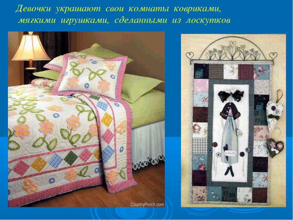 Девочки украшают свои комнаты ковриками, мягкими игрушками, сделанными из лос...