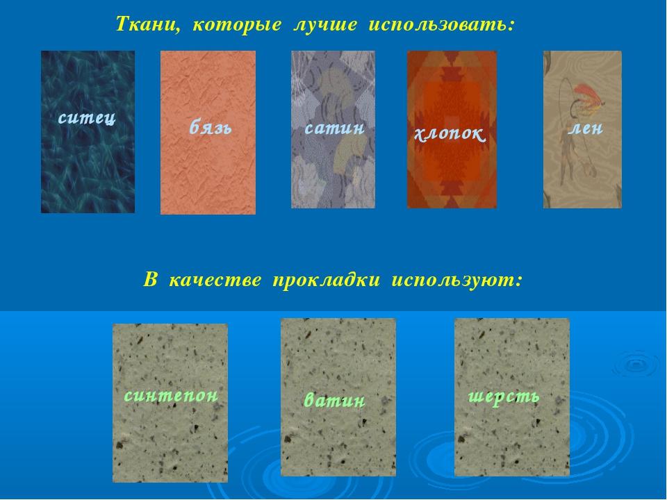 Ткани, которые лучше использовать: ситец бязь сатин хлопок лен В качестве пр...