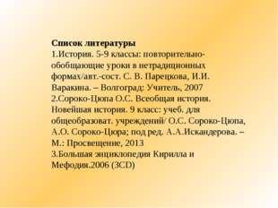 Список литературы 1.История. 5-9 классы: повторительно-обобщающие уроки в не