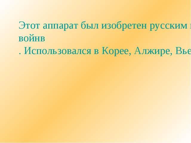 Этот аппарат был изобретен русским инженером Игорем Ивановичем Сикорским. Ег...