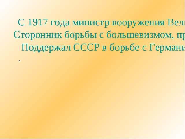 С 1917 года министр вооружения Великобритании. Сторонник борьбы с большевизм...