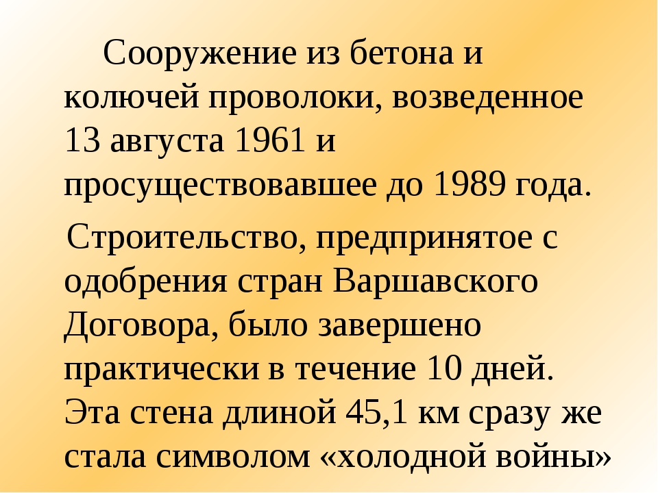 Сооружение из бетона и колючей проволоки, возведенное 13 августа 1961 и прос...