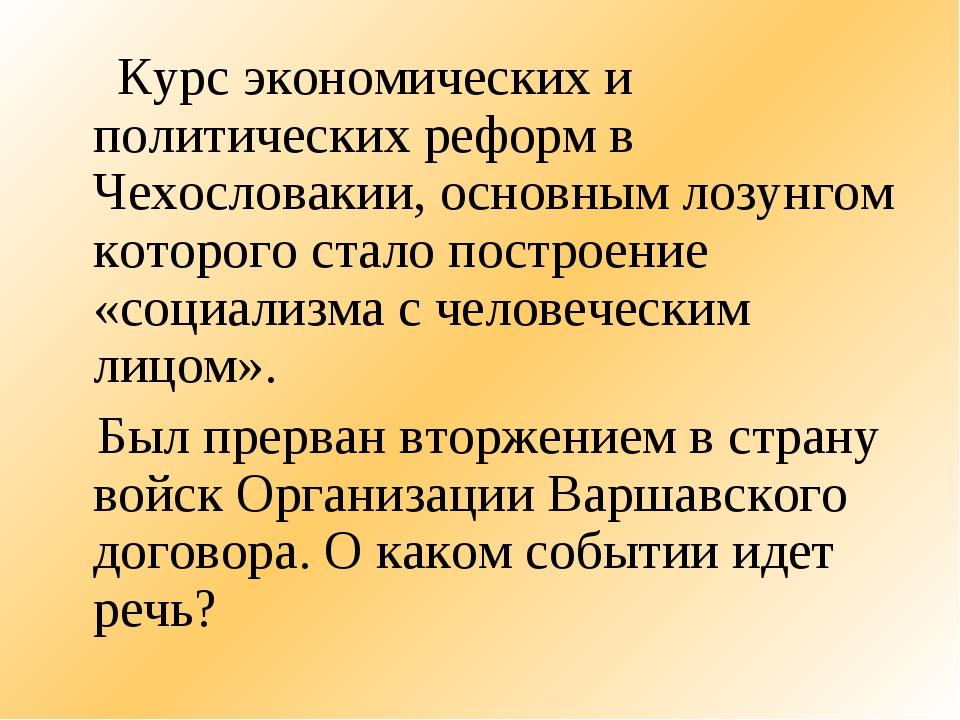 Курс экономических и политических реформ в Чехословакии, основным лозунгом к...