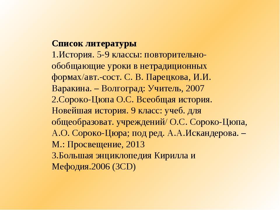 Список литературы 1.История. 5-9 классы: повторительно-обобщающие уроки в не...