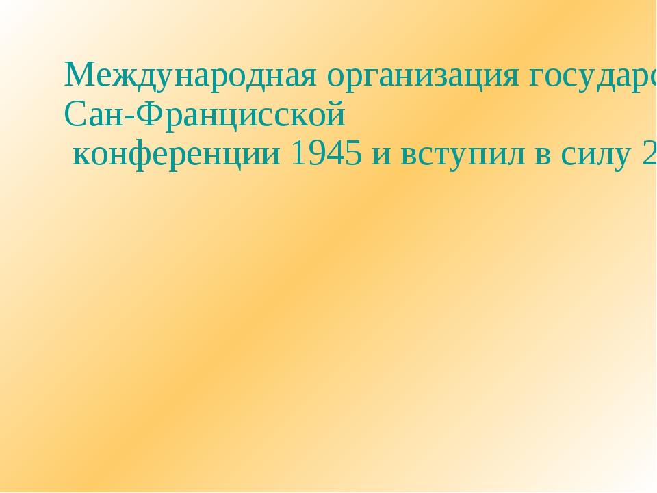 Международная организация государств, создана в целях поддержания и укреплен...