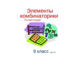 9 класс (урок 3) Элементы комбинаторики Размещения