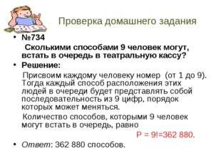 Проверка домашнего задания №734 Сколькими способами 9 человек могут, встать в