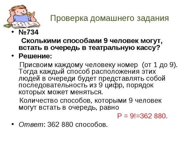 Проверка домашнего задания №734 Сколькими способами 9 человек могут, встать в...