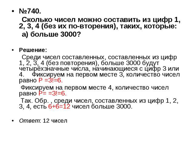 №740. Сколько чисел можно составить из цифр 1, 2, 3, 4 (без их повторения),...