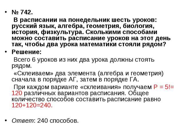 № 742. В расписании на понедельник шесть уроков: русский язык, алгебра, геоме...