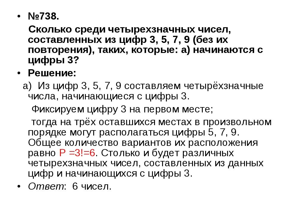 №738. Сколько среди четырехзначных чисел, составленных из цифр 3, 5, 7, 9 (бе...