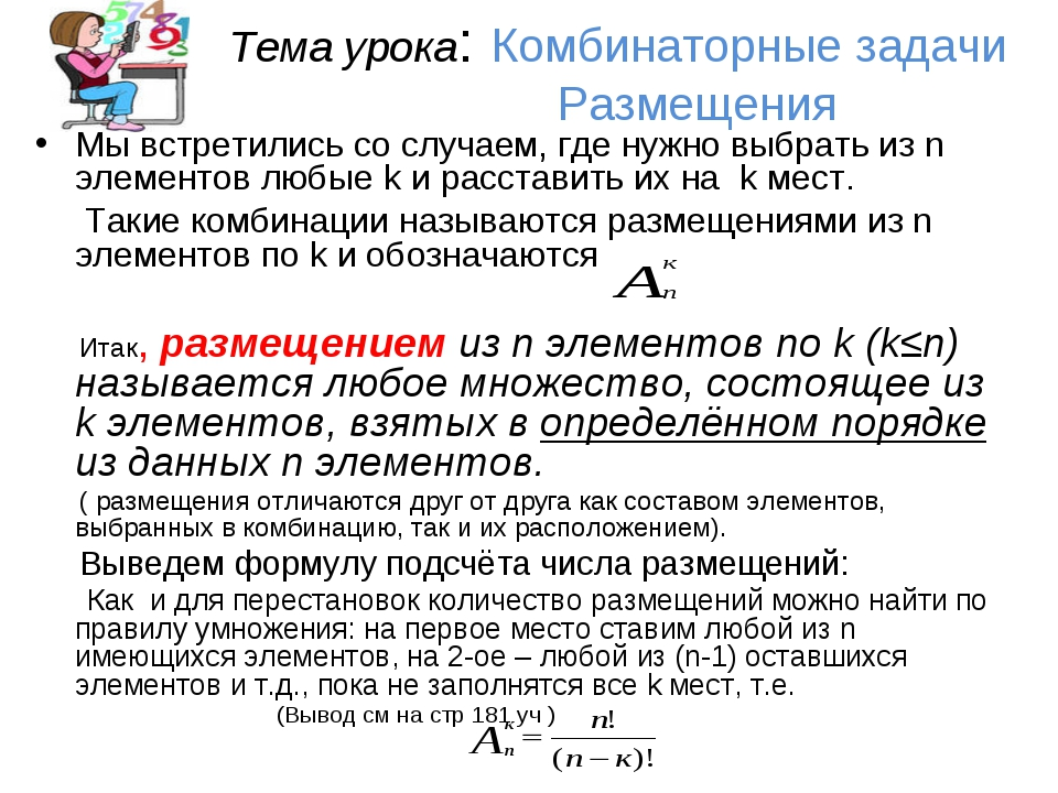 Тема урока: Комбинаторные задачи Размещения Мы встретились со случаем, где ну...