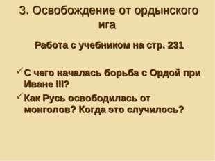 3. Освобождение от ордынского ига Работа с учебником на стр. 231 С чего начал