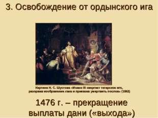 1476 г. – прекращение выплаты дани («выхода») Картина Н. С. Шустова «Иоанн I