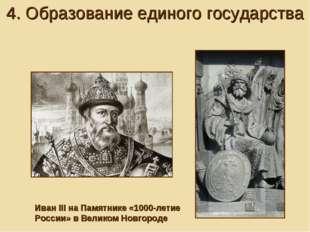 Иван III на Памятнике «1000-летие России» в Великом Новгороде 4. Образование