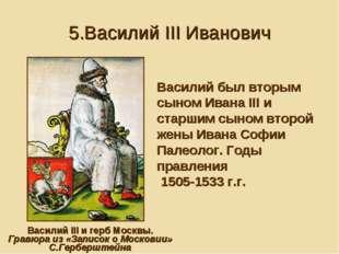5.Василий III Иванович Василий III и герб Москвы. Гравюра из «Записок о Моско
