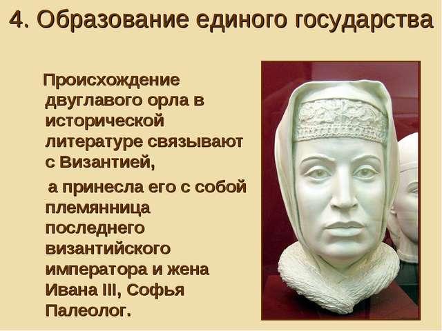 Происхождение двуглавого орла в исторической литературе связывают с Византие...