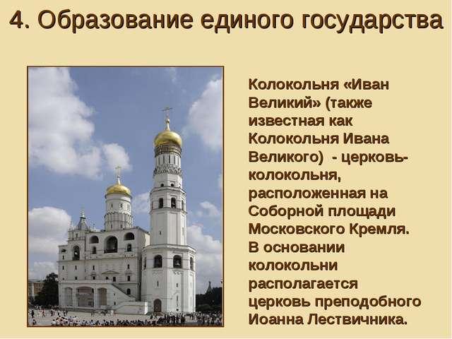 Колокольня «Иван Великий» (также известная как Колокольня Ивана Великого) -...