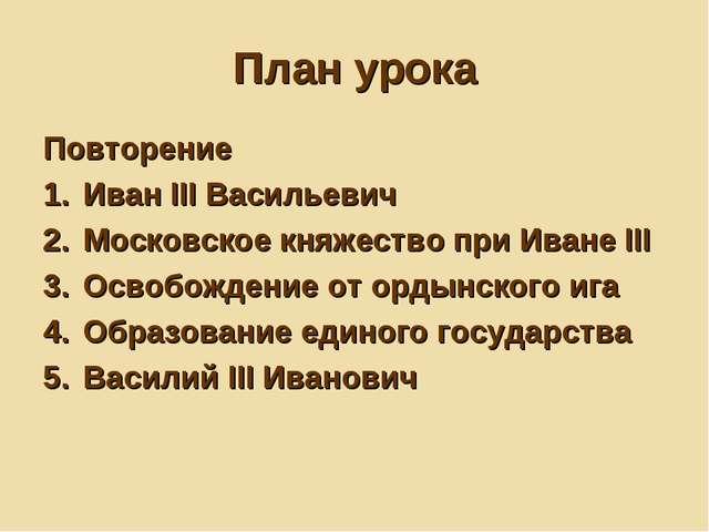 План урока Повторение Иван III Васильевич Московское княжество при Иване III...