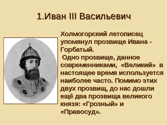 1.Иван III Васильевич Холмогорский летописец упомянул прозвище Ивана - Горбат...
