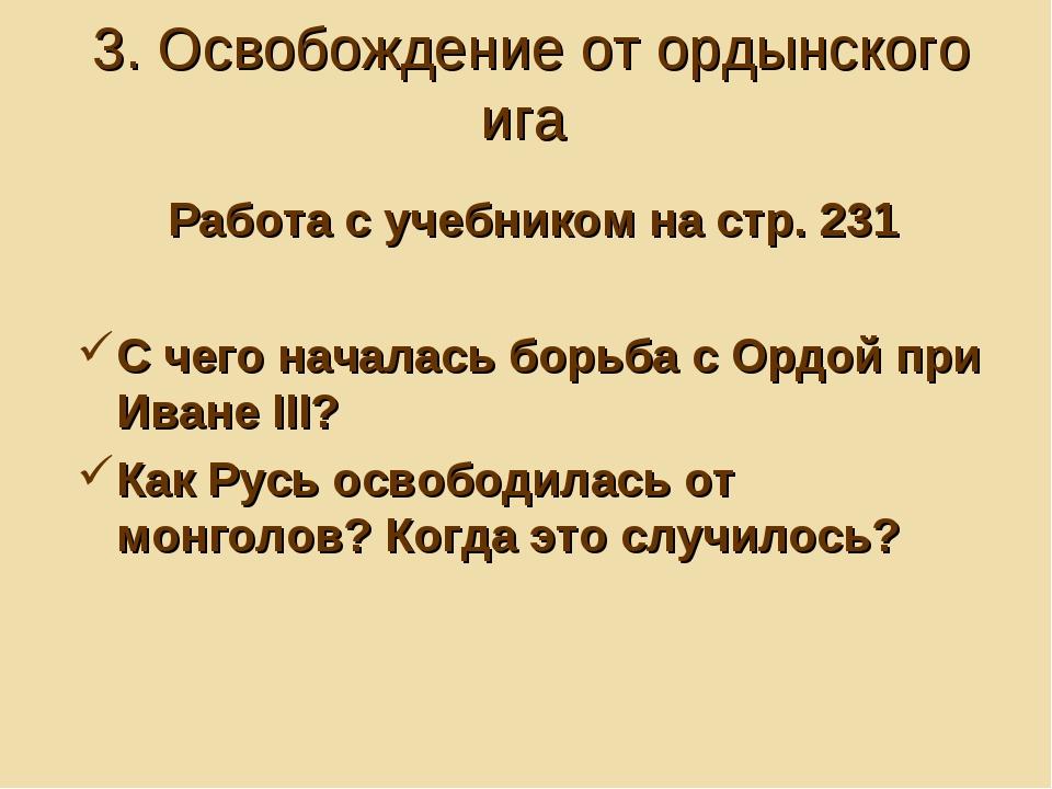 3. Освобождение от ордынского ига Работа с учебником на стр. 231 С чего начал...