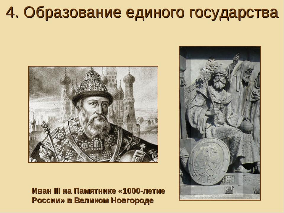 Иван III на Памятнике «1000-летие России» в Великом Новгороде 4. Образование...
