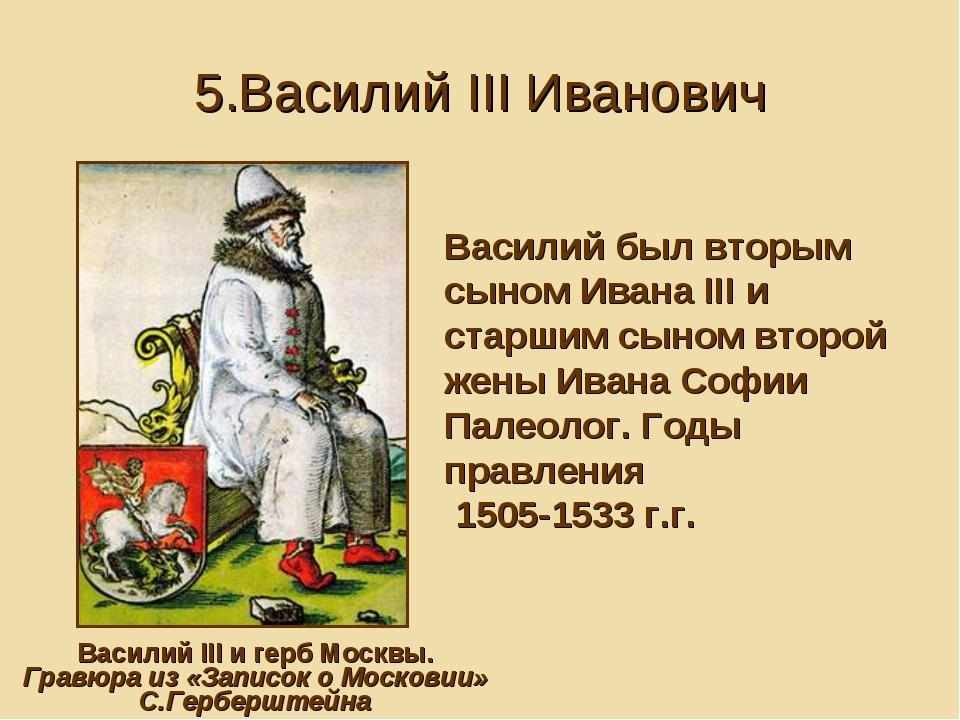 5.Василий III Иванович Василий III и герб Москвы. Гравюра из «Записок о Моско...