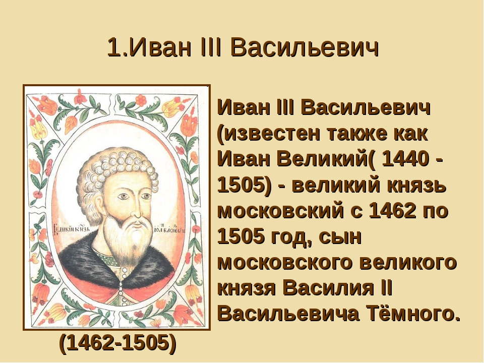 1.Иван III Васильевич Иван III Васильевич (известен также как Иван Великий( 1...