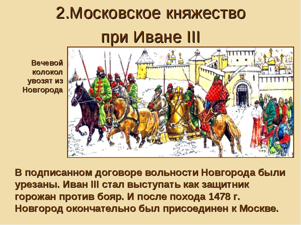 В подписанном договоре вольности Новгорода были урезаны. Иван III стал выступ...
