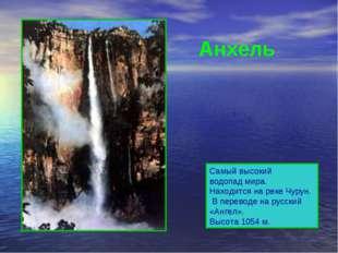Самый высокий водопад мира. Находится на реке Чурун. В переводе на русский «