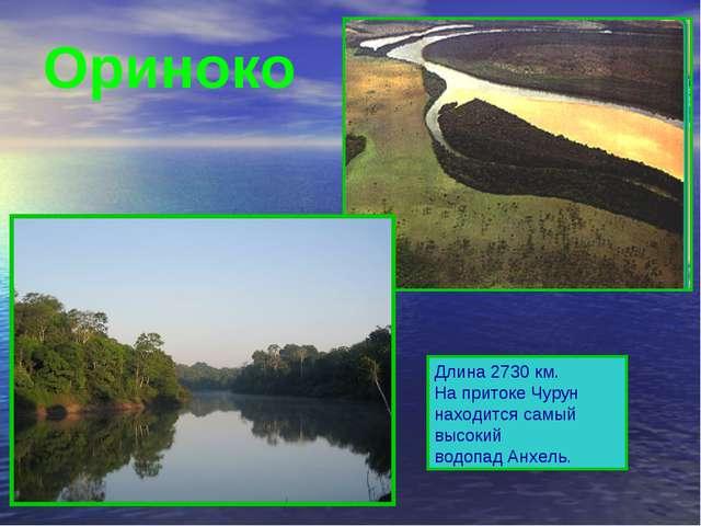 Ориноко Длина 2730 км. На притоке Чурун находится самый высокий водопад Анхе...