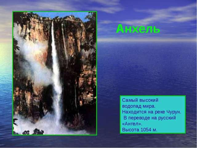 Самый высокий водопад мира. Находится на реке Чурун. В переводе на русский «...