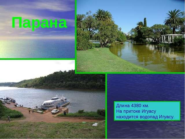 Парана Длина 4380 км. На притоке Игуасу находится водопад Игуасу.