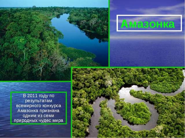 В 2011 году по результатам всемирного конкурса Амазонка признана одним из сем...