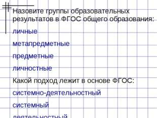 Назовите группы образовательных результатов в ФГОС общего образования: личные
