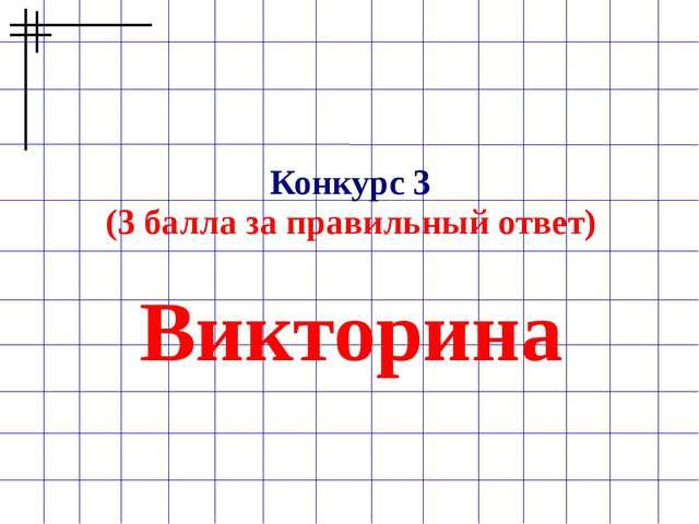 Конкурс 3 (3 балла за правильный ответ) Викторина