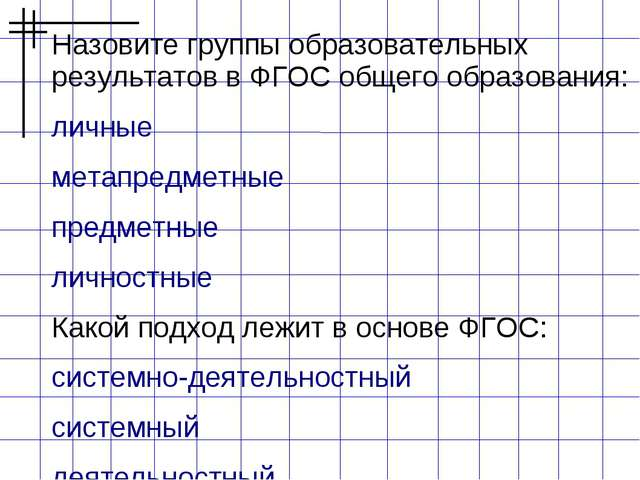 Назовите группы образовательных результатов в ФГОС общего образования: личные...